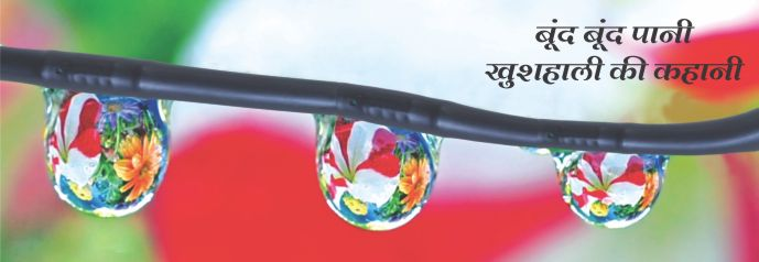 Shaktiman Micro Irrigation System